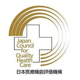 「日本医療機能評価」認定