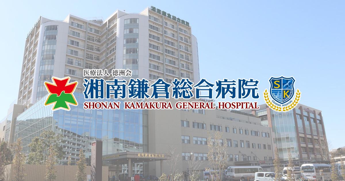 病院 クラスター 厚木 湘南
