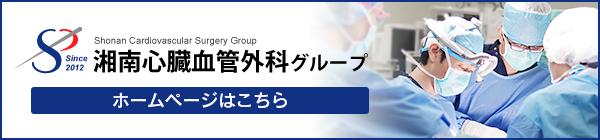 湘南心臓血管外科グループ