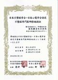 日本不整脈学会・日本心電学会認定 不整脈専門医研修施設証