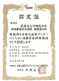 日本心血管インターベンション治療学会研修施設認定証
