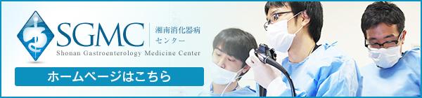 消化器病センターサイト