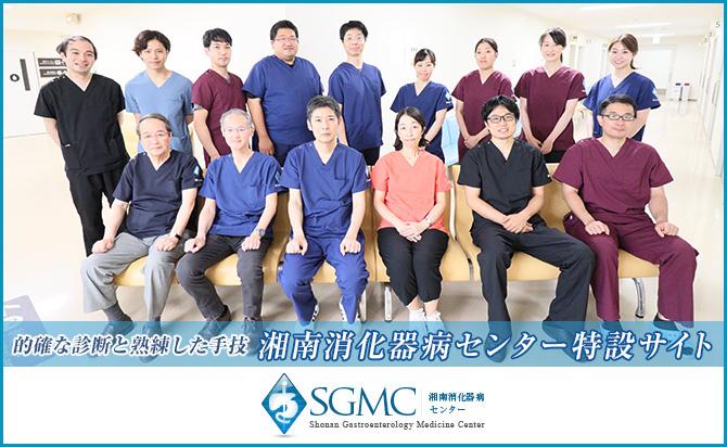 湘南消化器病センター