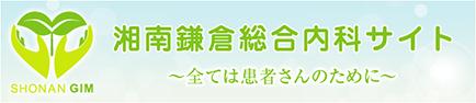 湘南鎌倉総合内科サイト