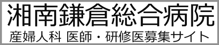 産婦人科 医師・研修医募集サイト