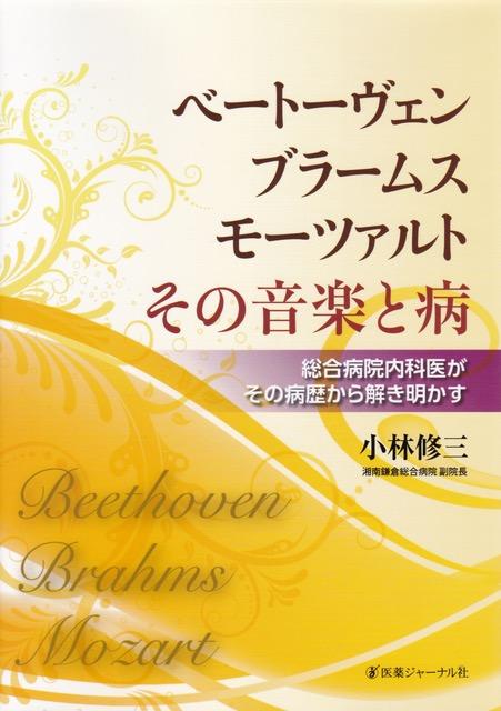 ベートーヴェン・ブラームス・モーツァルトその音楽と病〜総合病院内科医がその病歴から解き明かす