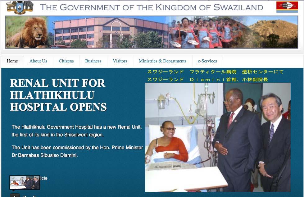 スワジーランド フラティクール病院 透析センターにて