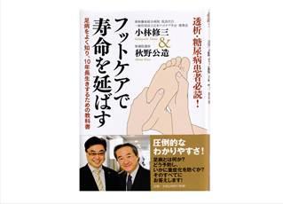 小林修三先生著書-4
