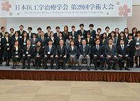 日本医工学治療学会 第29回学術大会