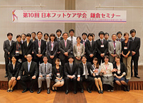 第10回日本フットケア学会鎌倉セミナー2013.10