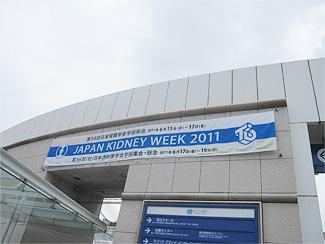 第81回神奈川腎研究会