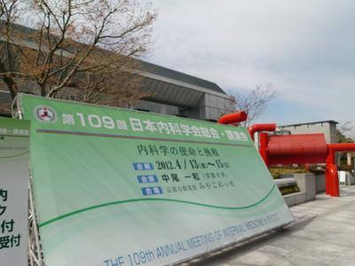 第109回日本内科学会講演会