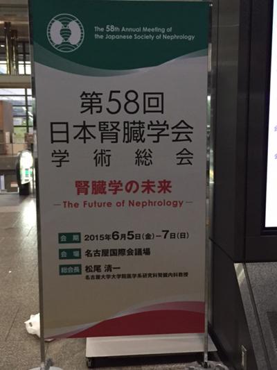 第58回日本腎臓学会学術総会