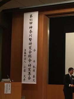 神奈川腎研究会