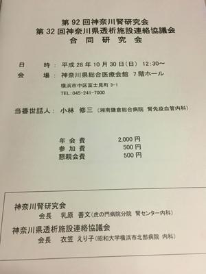 第92回神奈川腎研究会