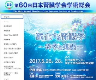 日本腎臓学会総会 in 仙台