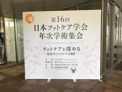 日本フットケア学会学術集会