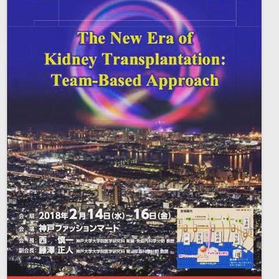 日本臨床腎移植学会に参加して
