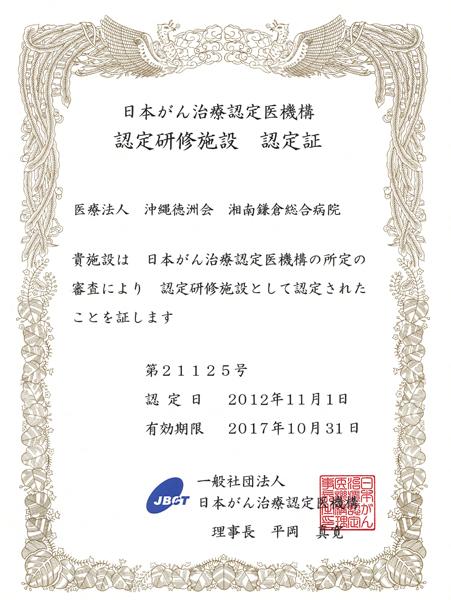 日本がん治療認定医機構 認定研修施設 認定証