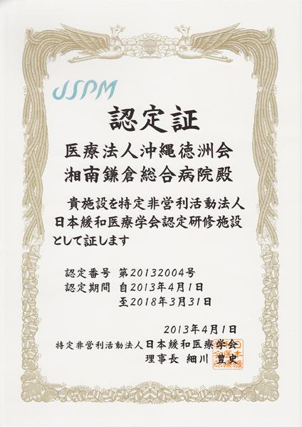 日本緩和医療学会認定研修施設 認定証