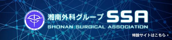 湘南外科グループ SSA