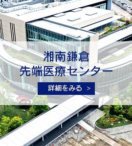 湘南鎌倉先端医療センター