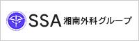 SSA 湘南外科グループ