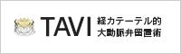 TAVI 経カテーテル的大動脈弁留置術