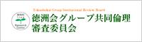 徳洲会グループ共同倫理審査委員会