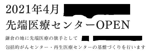 2021年4月先端医療センターOPEN鎌倉の地に先端医療の旗手として包括的がんセンター・再生医療センターの基盤づくりを行います