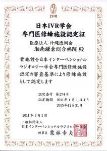 日本IVR学会専門医修練施設認定証