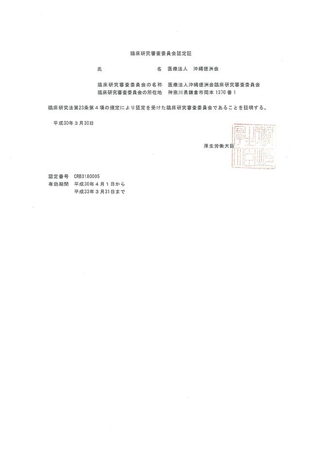 臨床研究審査委員会認定証