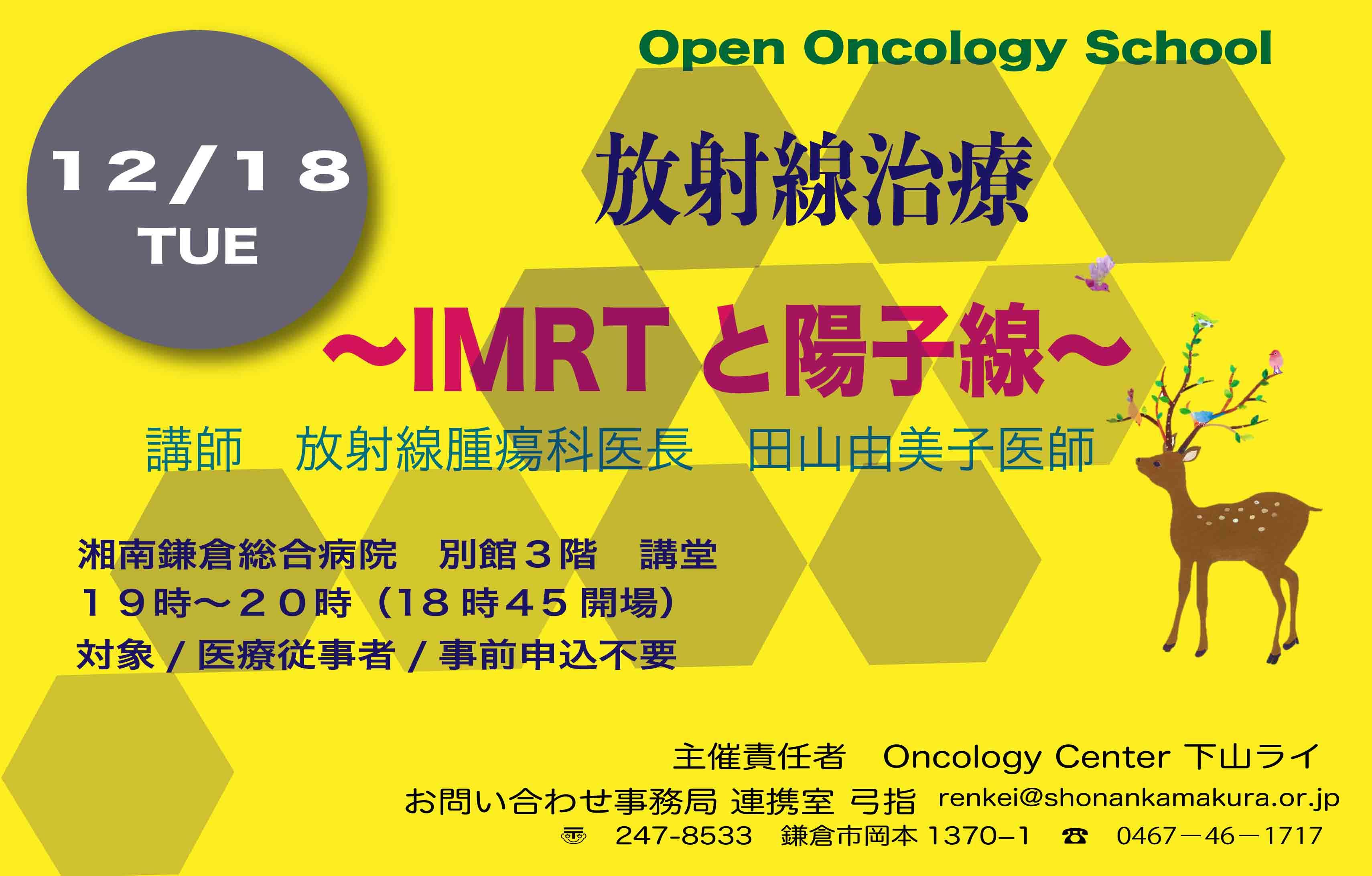 2018.12.18_放射線治療.jpg