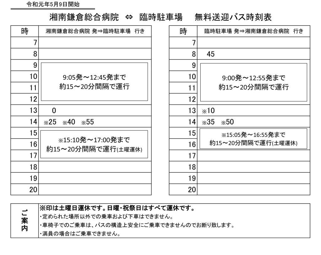 湘南鎌倉総合病院 バス