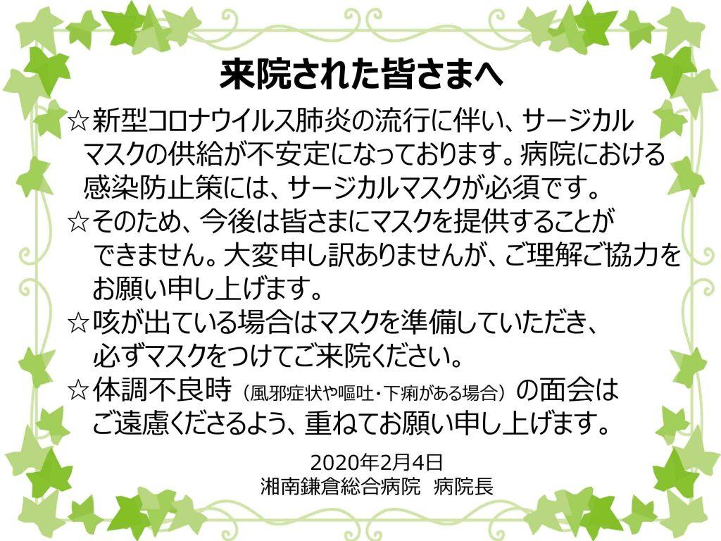鎌倉 マスク