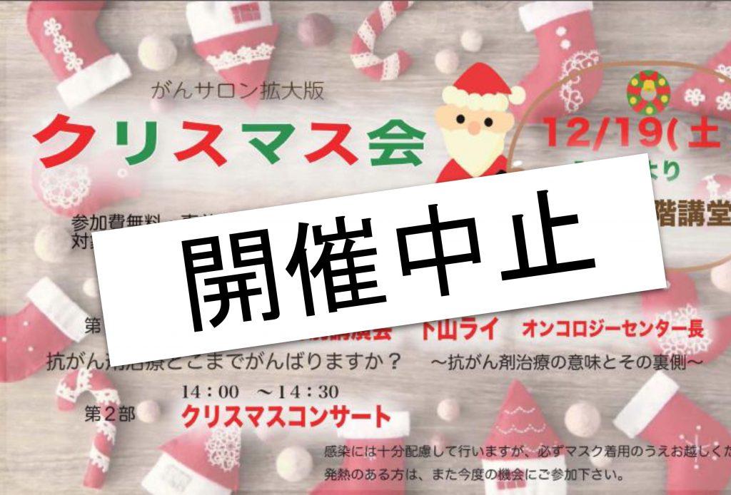 公式】12月19日(土)オンコロジーセンタークリスマス会中止のお知らせ ...